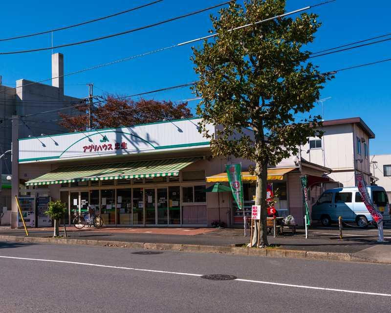 JA町田市アグリハウス忠生店