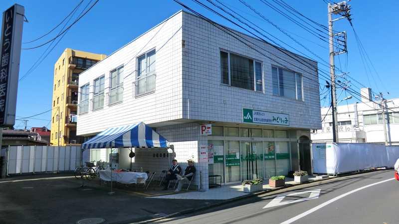 JA東京みどり武蔵村山農産物直売所みどりっ子