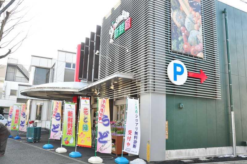 JA東京むさし武蔵野支店新鮮館