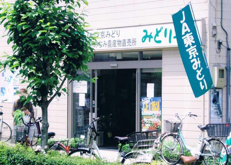 JA東京みどり立川みなみ農産物直売所(みどりっ子 立川店)
