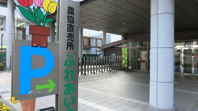 JA東京あおば総合園芸センターふれあいの里