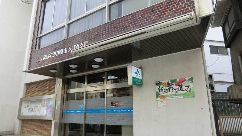 JAよこすか葉山久里浜支店直売所