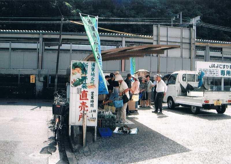 JAよこすか葉山北久里浜支店直売所
