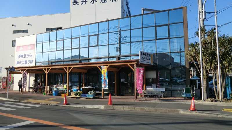 地産地消の店長井水産直売センター