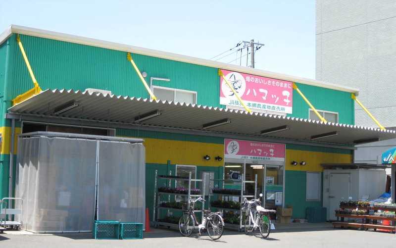 JA横浜本郷支店農産物直売所ハマッ子