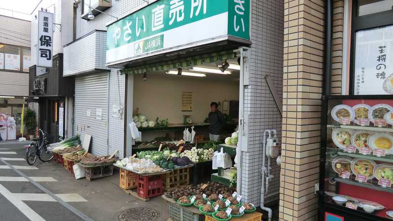 JA横浜戸塚支店野菜直売組合