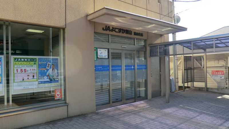 JAよこすか葉山葉山支店野菜部産直市