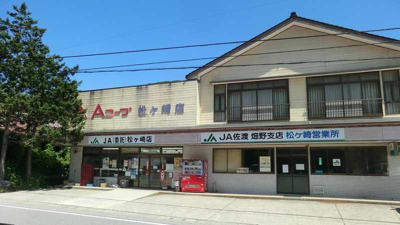JA佐渡(委託)松ヶ崎店