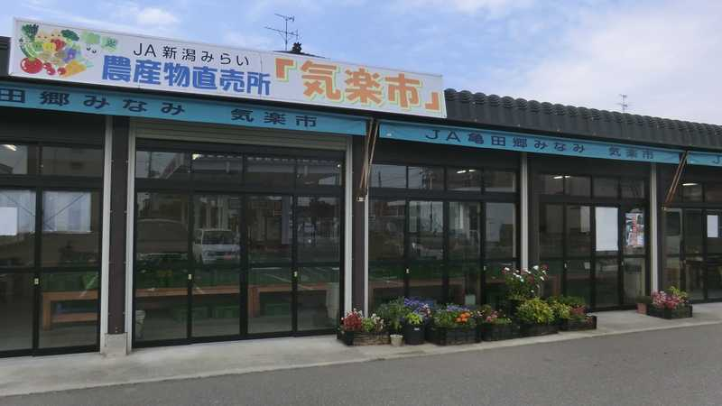 JA新潟みらい農産物直売所気楽市