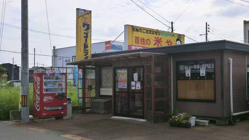 株式会社新潟農園直売所