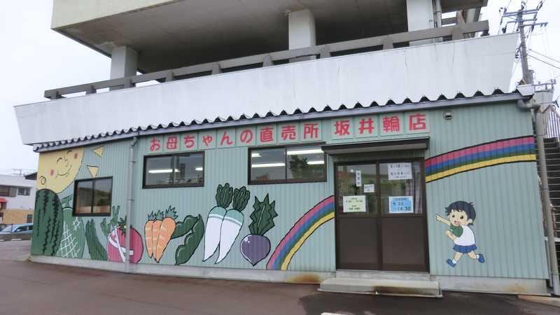 JA新潟みらいお母ちゃんの直売所坂井輪店
