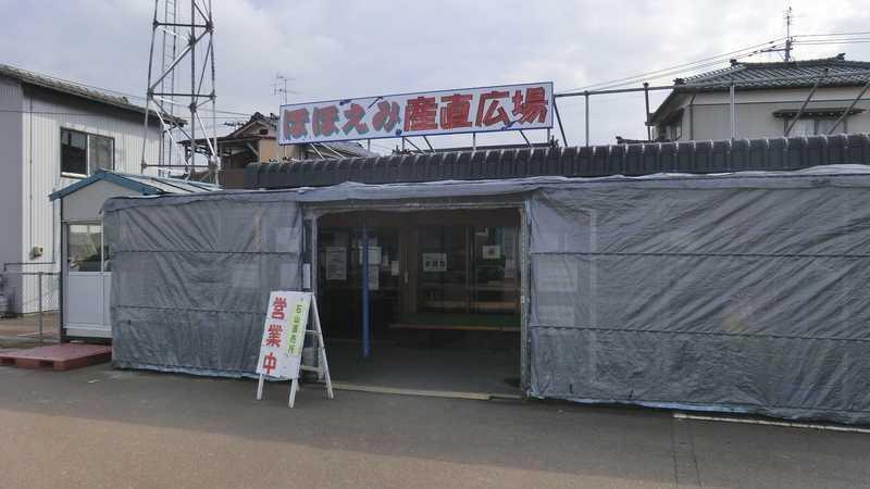 JA新潟市ほほえみ産直広場石山直売所