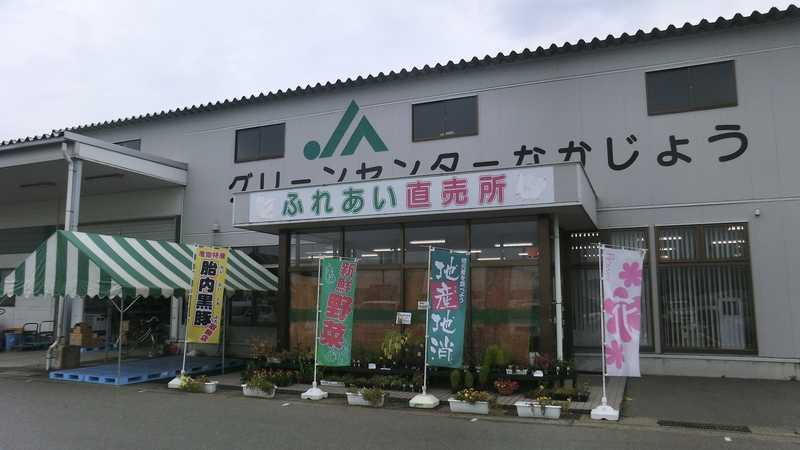 JA中条町 ふれあい購買所