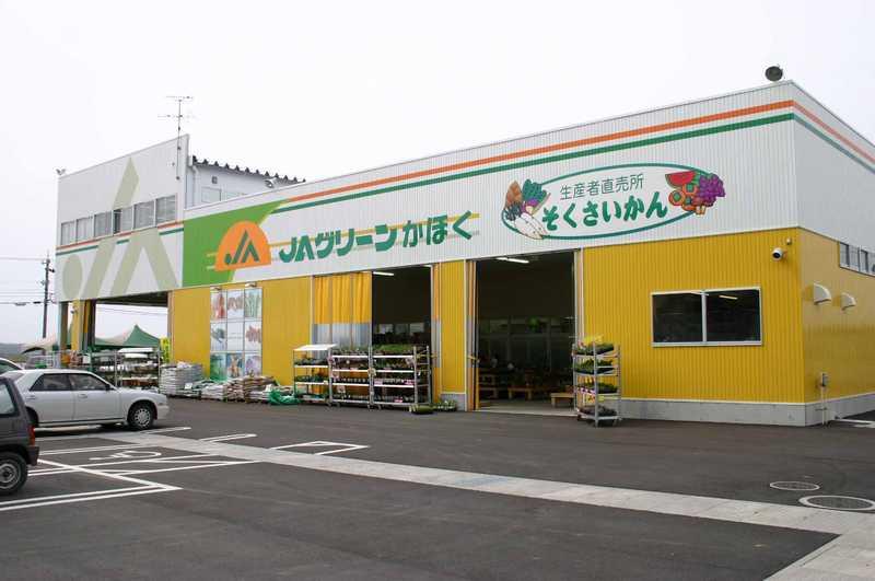 JA石川かほくJAグリーンかほく