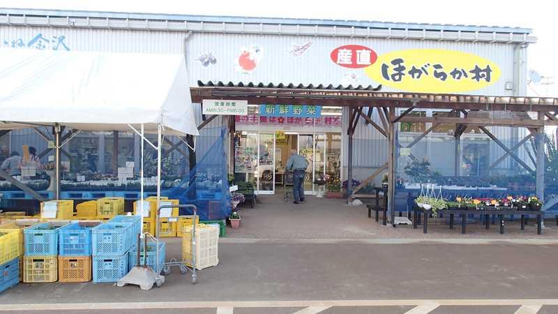JA金沢市ほがらか村本店