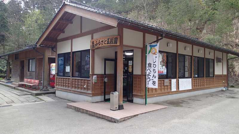 藤瀬霊水公園販売所ふるさと五穀園