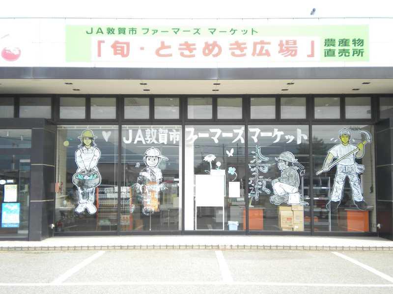 JA敦賀市ファーマーズマーケット旬・ときめき広場