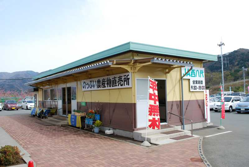 JA西八代のっぷい農産物直売所