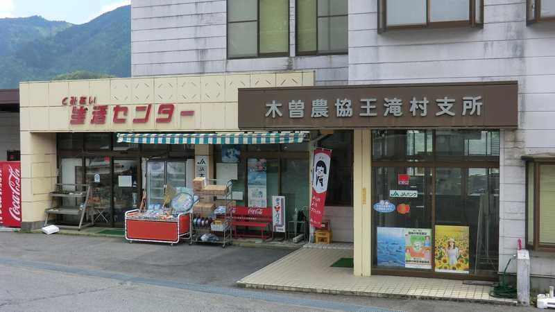JA木曽王滝村支所直売所
