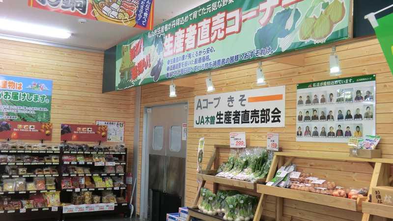 JA木曽Aコープきそ店直売コーナー