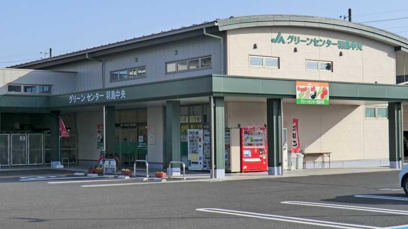 JAぎふグリーンセンター羽島中央
