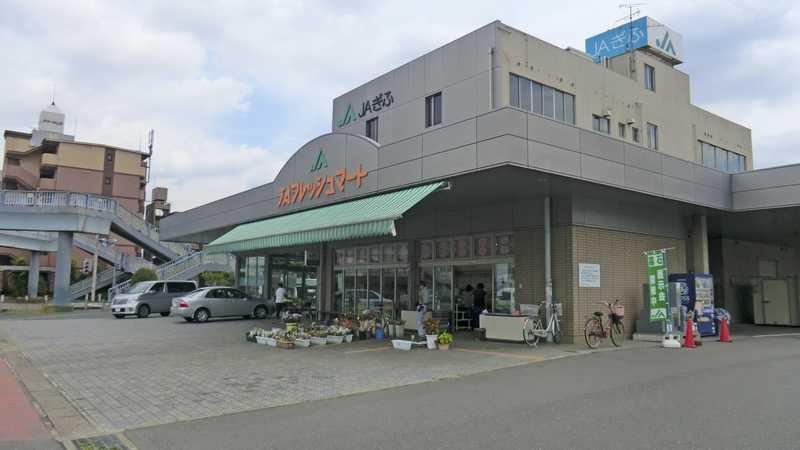 JAぎふフレッシュマート茜部店