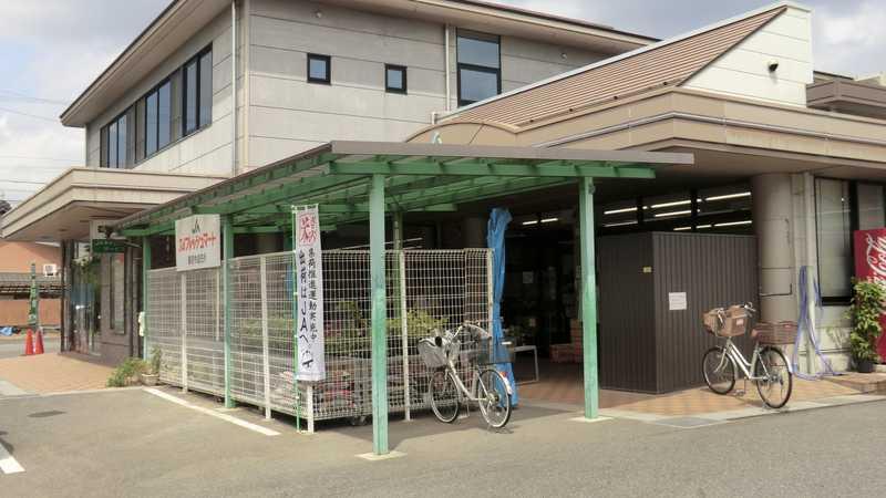 JAぎふフレッシュマート北長森店