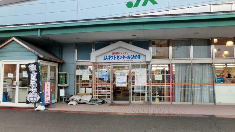 JAめぐみのAコープおくみの店