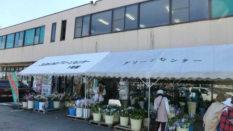 JAめぐみのグリーンセンター1号館