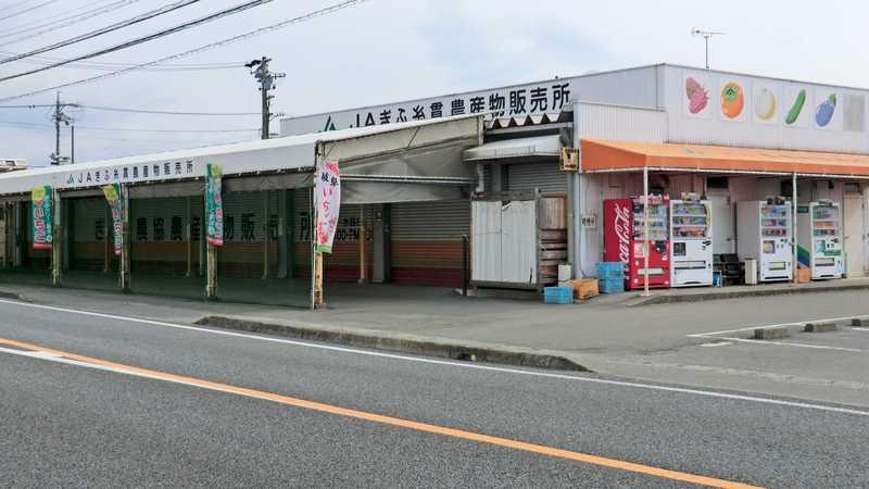 JAぎふ糸貫農産物販売所