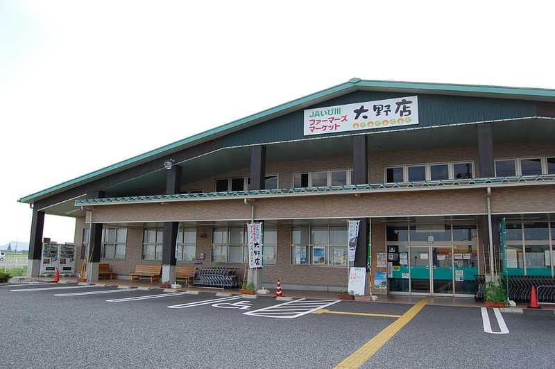 JAいび川ファーマーズマーケット大野店