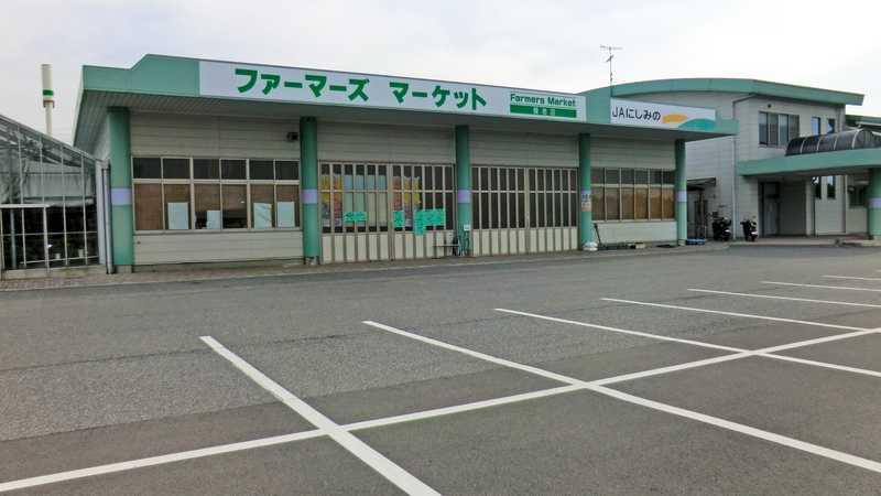 JAにしみのファーマーズマーケット養老店
