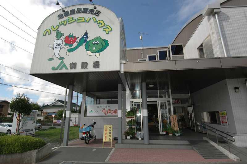 JA御殿場東支店フレッシュハウスの画像