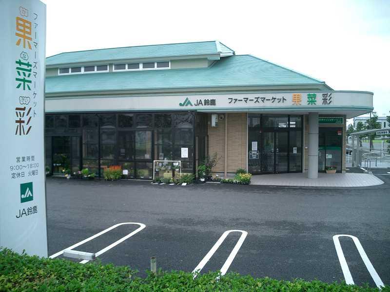JA鈴鹿ファーマーズマーケット果菜彩亀山店