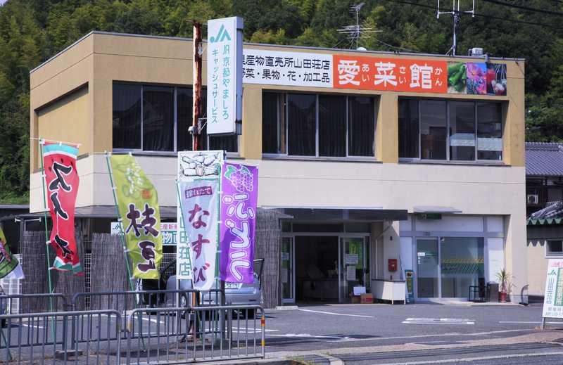 JA京都やましろ農産物直売所山田荘店愛菜館