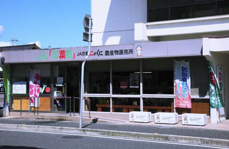 JA京都にのくに彩菜館舞鶴店