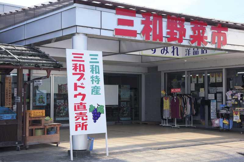 JA京都にのくに三和営農センター三和町野菜市