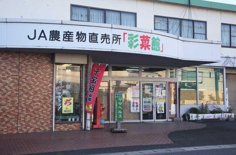 JA京都にのくに彩菜館福知山店