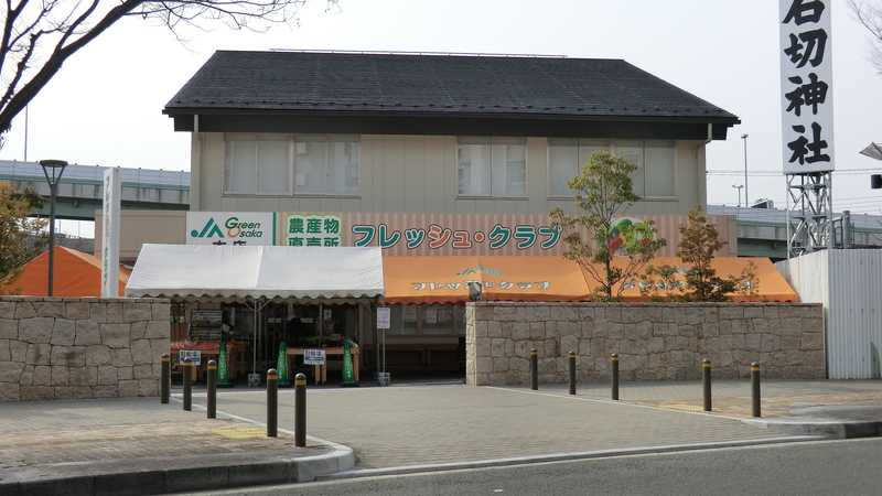 JAグリーン大阪フレッシュ・クラブ荒本店