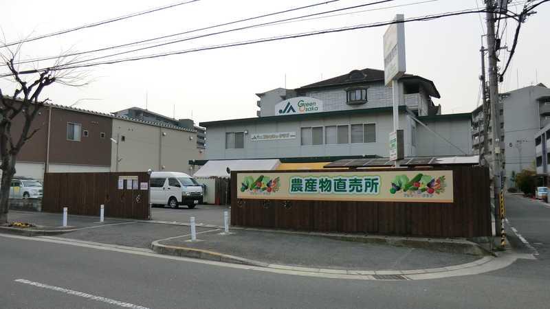 JAグリーン大阪フレッシュ・クラブ 吉田店