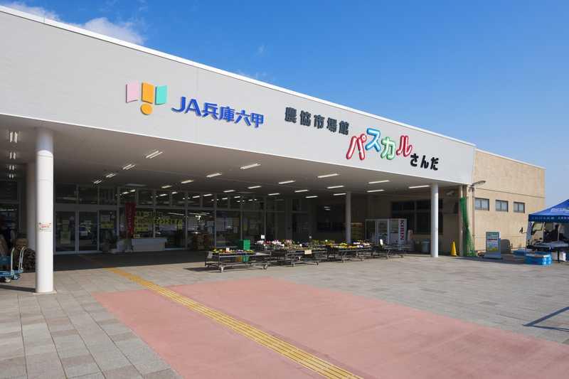 JA兵庫六甲農協市場館パスカルさんだ一番館