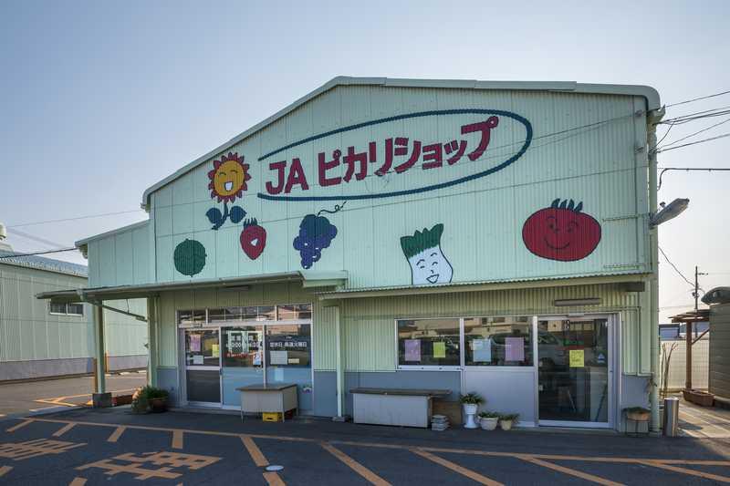 JA兵庫六甲農協市場館JAピカリショップ