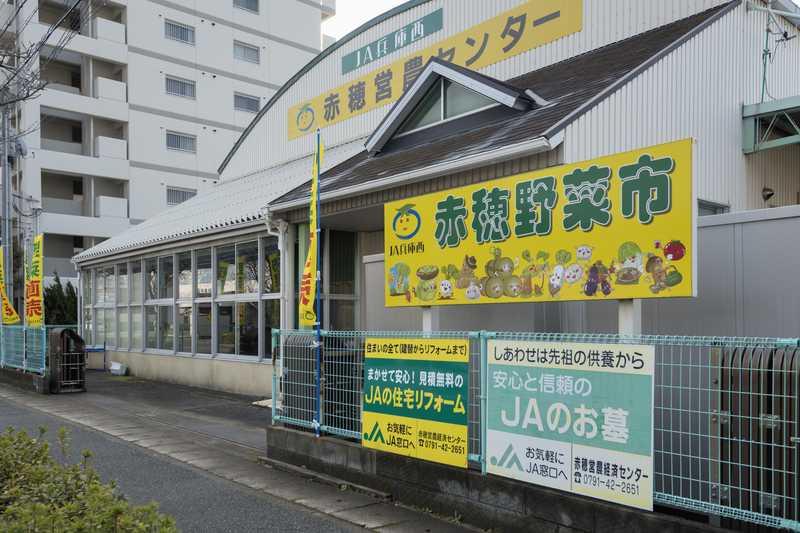 JA兵庫西赤穂野菜市