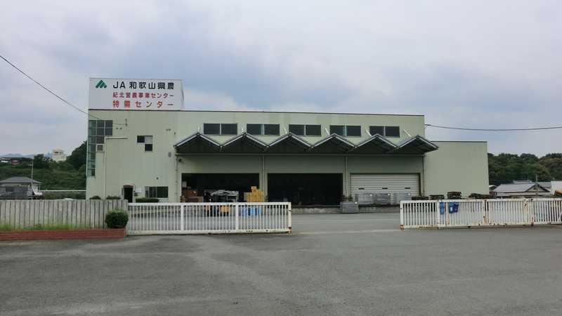 JA和歌山県農特需センター