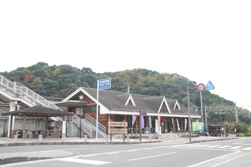 広川町ふれあい館ビーチ物産センター