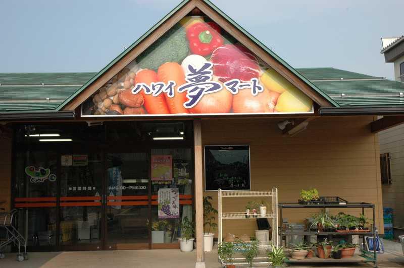 JA鳥取中央羽合支所農産物直売所ハワイ夢マート