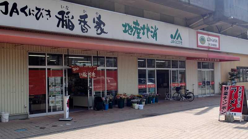 JAくにびき松江こだわり市場稲香家
