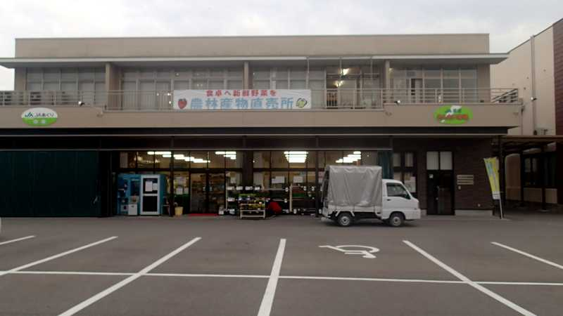 JAいわみ中央産直きんさい市場黒川店
