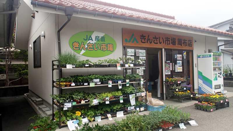 JAいわみ中央JAきんさい市場周布店