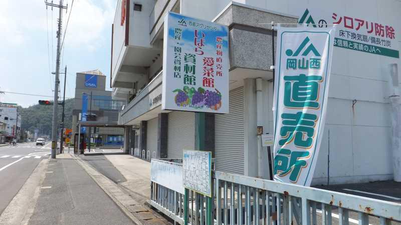 JA岡山西井原直売所 いばら愛菜館